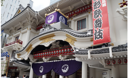 kabukiza.PNG